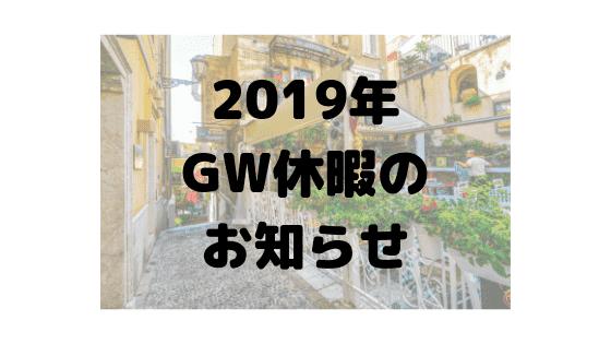 2019GW休暇