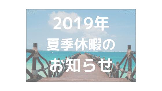 2019夏季休暇